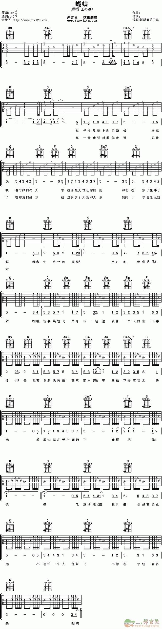 吉他谱_弹吉他