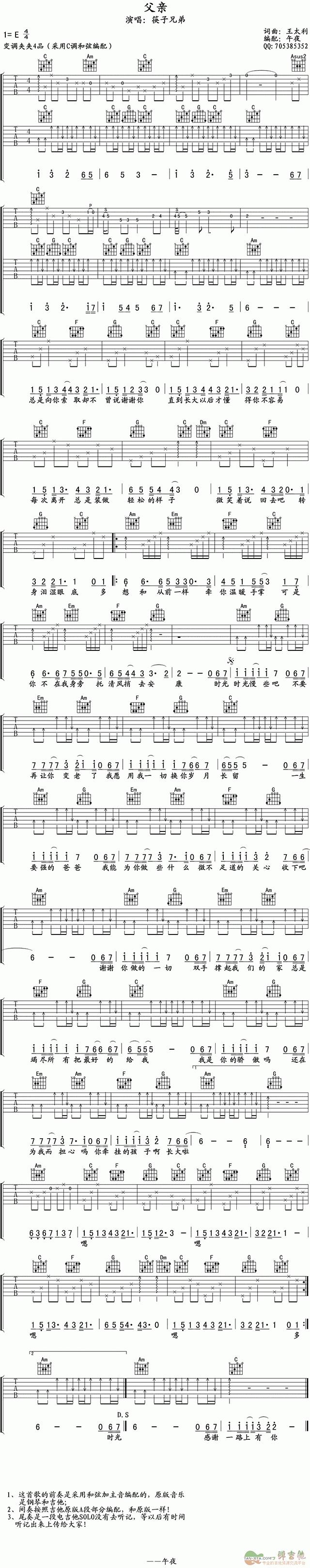 筷子兄弟 父亲 吉他谱 简单版 c调