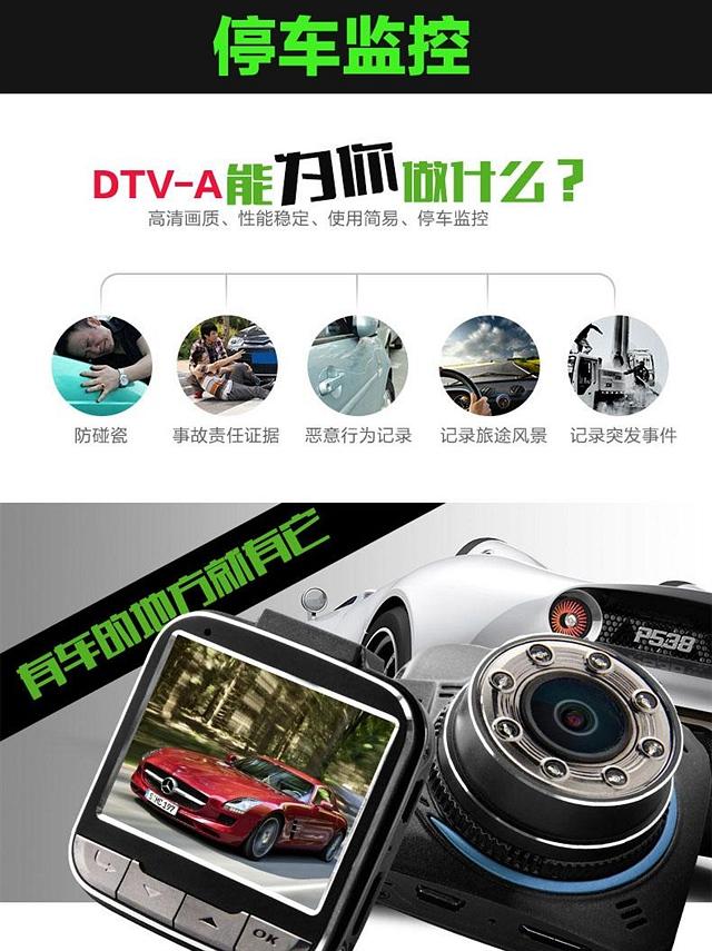 动感车夫行车记录仪DT V-A,我们的随行御用护