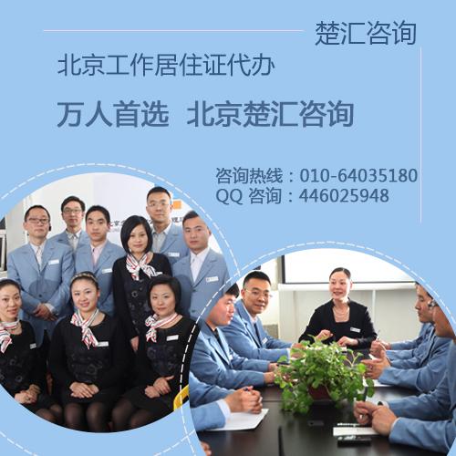 如何办理北京工作居住证续签 楚汇咨询