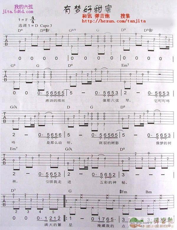 我的我来不是梦歌谱-有梦好甜蜜   <我为歌狂>主题曲   淅沥的雨丝   像那六弦琴   它叮叮咚咚